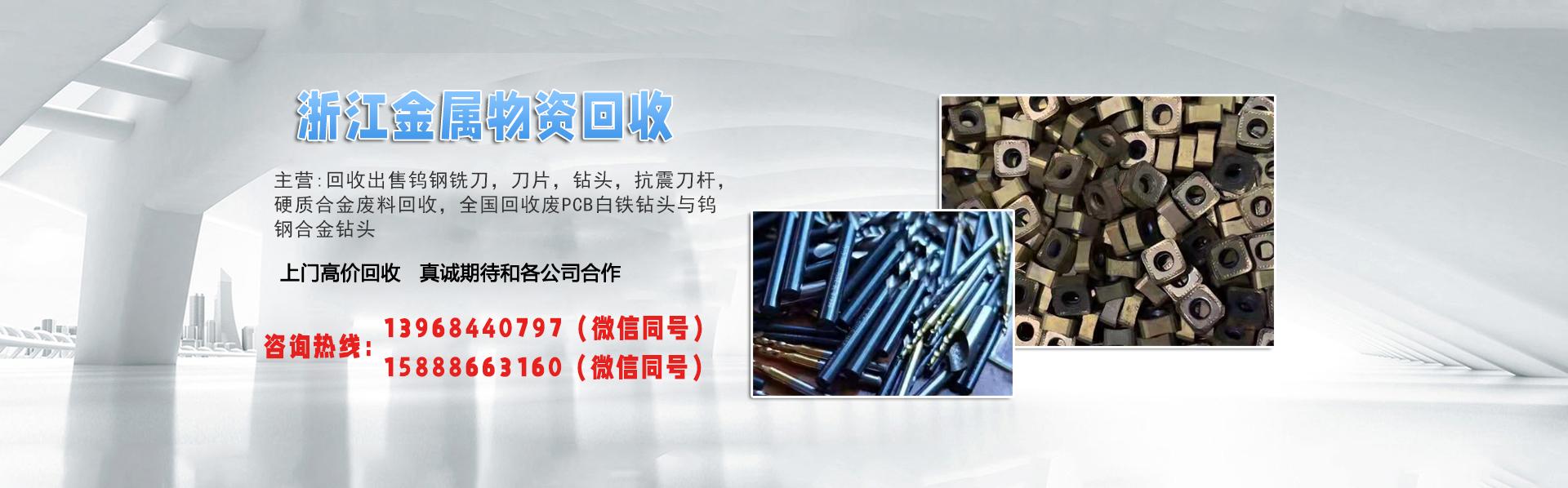 台州回收出售钨钢铣刀